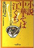 小説 中華そば「江ぐち」 (新潮OH!文庫)