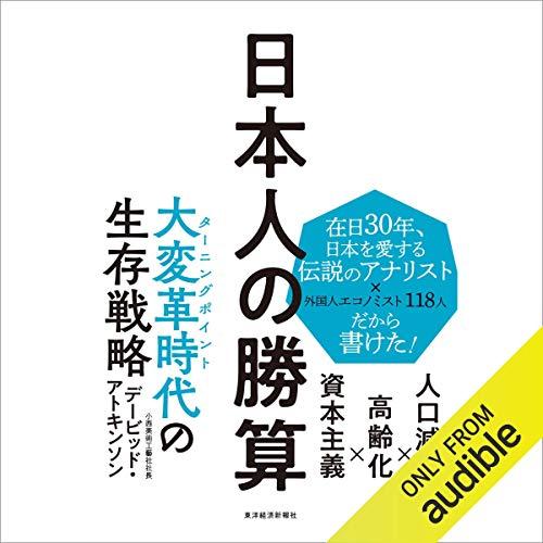 『日本人の勝算』のカバーアート