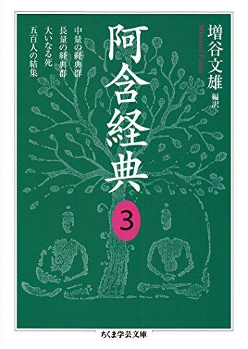 阿含経典3 (ちくま学芸文庫)