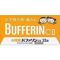 【第2類医薬品】小児用バファリンCII 32錠 ×4
