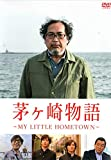 茅ヶ崎物語~MY LITTLE HOMETOWN~ [DVD] image