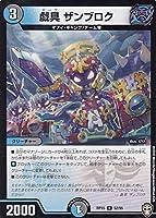 デュエルマスターズ DMRP15 52/95 戯具 ザンブロク (U アンコモン) 幻龍×凶襲ゲンムエンペラー!!! (DMRP-15)