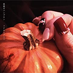 フナモトアユミ「夜遊びパンプキン」の歌詞を収録したCDジャケット画像