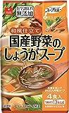 スープ生活 国産野菜のしょうがスープ 4食 4.3gX4