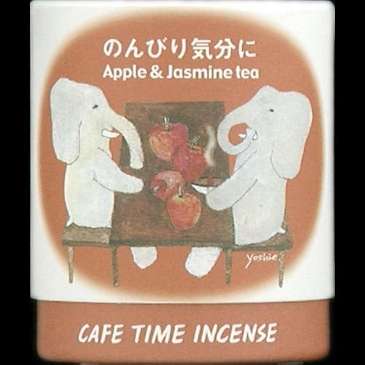 値する異常なフルーツ【まとめ買い】カフェタイム インセンス のんびり気分に コーン10個入 ×2セット