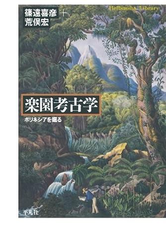 楽園考古学 (平凡社ライブラリー)