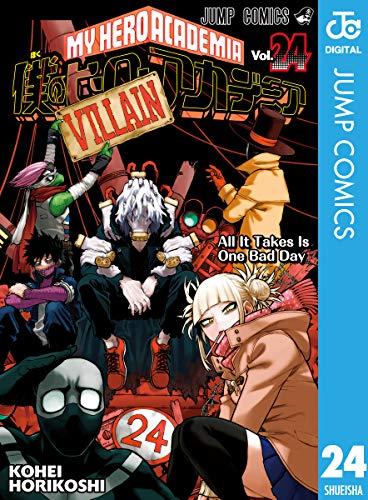 僕のヒーローアカデミア 24 (ジャンプコミックスDIGITAL)