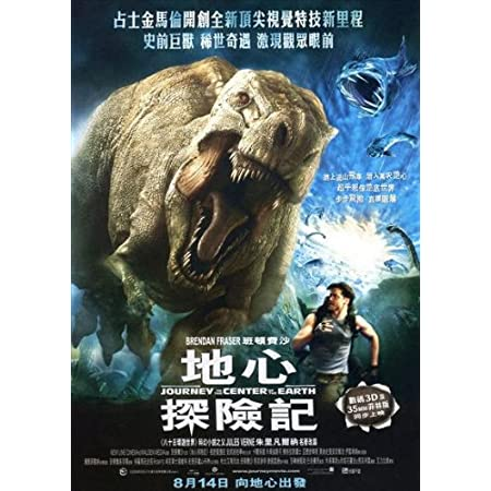 "Journey To The Center Of The Earth Movie Poster Mini 11/""X17/"""