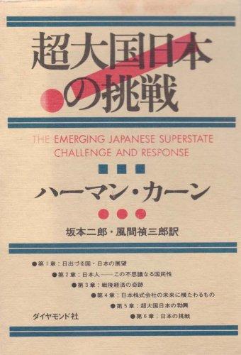 超大国日本の挑戦 (1970年)