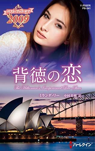 背徳の恋 (ハーレクイン・プレゼンツ作家シリーズ別冊)
