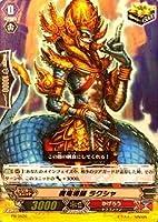 カードファイト!!ヴァンガード/PR/0620 魔竜導師 ラクシャ