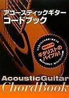 アコースティックギター コードブック