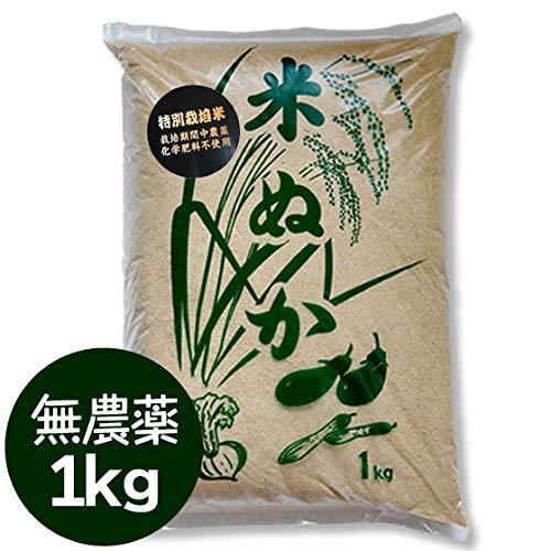 丹波 無農薬 米ぬか 1kg 丹波篠山産 有機 コシヒカリの糠 米糠 生ぬか 漬物 糠床 兵庫県