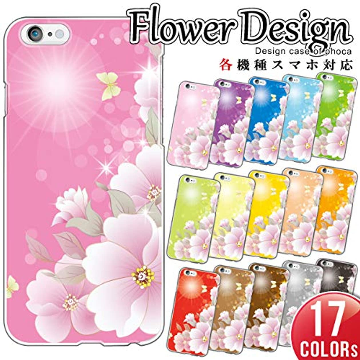 エステート哲学者生産的iPhone8 (アイフォン8) スマホケース カバー(ハードケース) / メルヘンな花イラスト/フラワー?自然/カラフル 黄色/イエロー【case1052J】