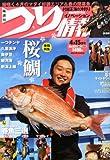 つり情報 2013年 4/15号 [雑誌]