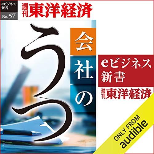 『会社のうつ (週刊東洋経済eビジネス新書No.57)』のカバーアート
