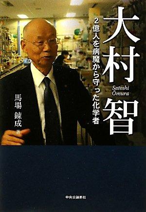 大村智 - 2億人を病魔から守った化学者