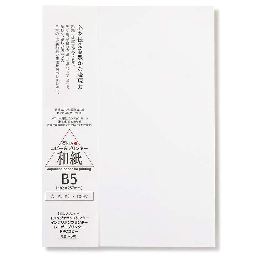 手紙を書く自分の堂々たる大直 コピー用紙 和紙 徳用大礼紙 白 B5 100枚 207050101