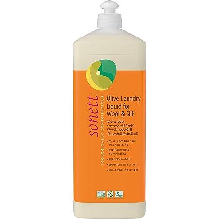 ソネット SONETT 洗濯用洗剤 ウール シルク用 オーガニック ナチュラルウォッシュリキッド 1L