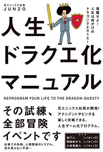 ワニブックス『人生ドラクエ化マニュアル-覚醒せよ!人生は命がけのドラゴンクエストだ!』