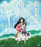 おおかみこどもの雨と雪 期間限定スペシャルプライス版Blu-ray image