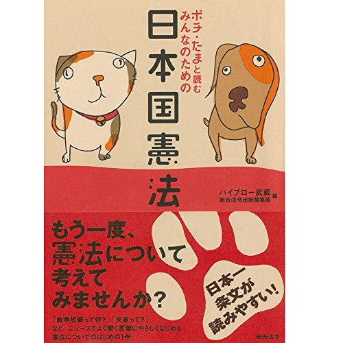 『ポチ・たまと読む みんなのための日本国憲法』のカバーアート