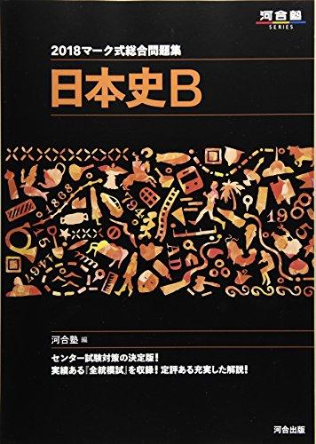 マーク式総合問題集日本史B 2018 (河合塾シリーズ)