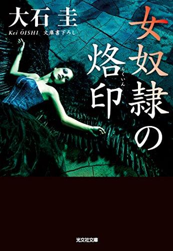 女奴隷の烙印(らくいん) (光文社文庫)