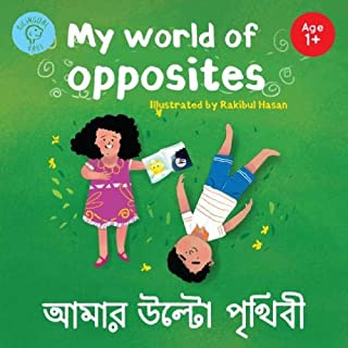 Bilingual Bengali Children's book - My World of Opposites