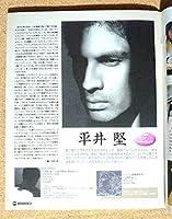 平井堅 限定冊子 HMV128 2003LIFE is カラー記事