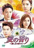 愛の香り~憎しみの果てに~ DVD-BOX IV[DVD]