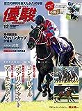 月刊『優駿』 2020年 12月号 [雑誌]