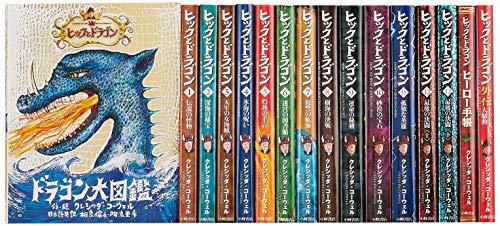 ヒックとドラゴン<完全版>(全16巻セット)