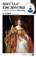 英国王7人が名画に秘めた物語: ロイヤル・コレクション500年の歴史 (小学館101ビジュアル新書)