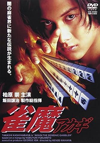 DVD>雀魔アカギ (<DVD>)