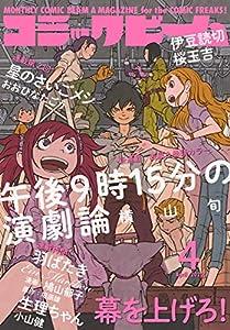 【電子版】月刊コミックビーム 2020年4月号 [雑誌]