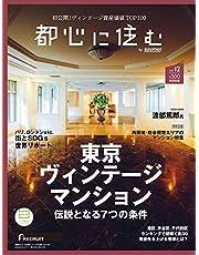 都心に住む by suumo(バイ スーモ) 2021年 12月号