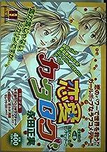 恋愛カタログ vol.8 (集英社ガールズコミックス)
