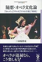随想・オペラ文化論: 『カルメン』『サロメ』『イスの王様』『椿姫』 (フィギュール彩)