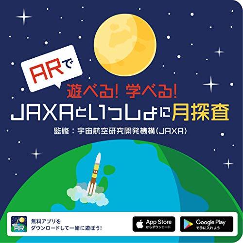 ARで遊べる!学べる!JAXAといっしょに月探査