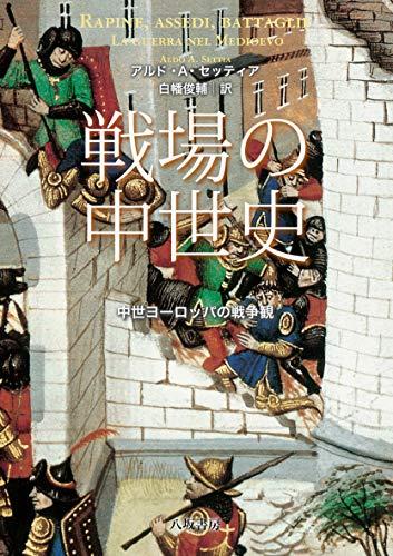 戦場の中世史─中世ヨーロッパの戦争観