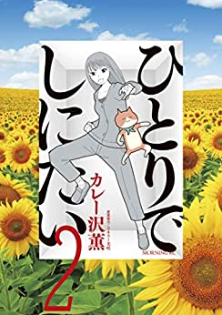 [ドネリー美咲, カレー沢薫]のひとりでしにたい(2) (モーニングコミックス)