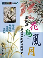 墨彩画 花鳥風月―喜ばれる四季の絵便り (創作市場別冊 (14))