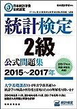日本統計学会公式認定 統計検定 2級 公式問題集[2015〜2017年]