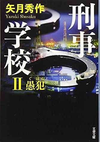 刑事学校II 愚犯 (文春文庫)