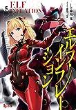 エルフ・インフレーション 5 (ヒーロー文庫)