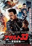 アサルト33:要塞病棟[DVD]