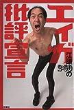 江頭2:50の「映画エィガ批評宣言」 (扶桑社BOOKS) Kindle版