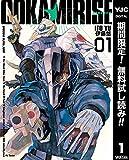 オオカミライズ【期間限定無料】 1 (ヤングジャンプコミックスDIGITAL)