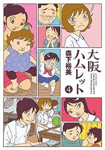 大阪ハムレット : 4 (アクションコミックス)